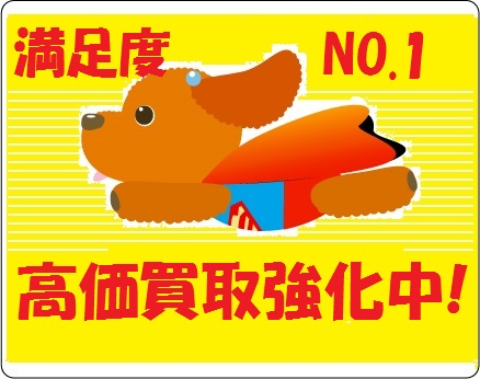 高価買取NO.1 super-moko-F